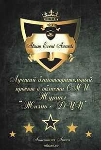 Награда - alusso event awards 2019