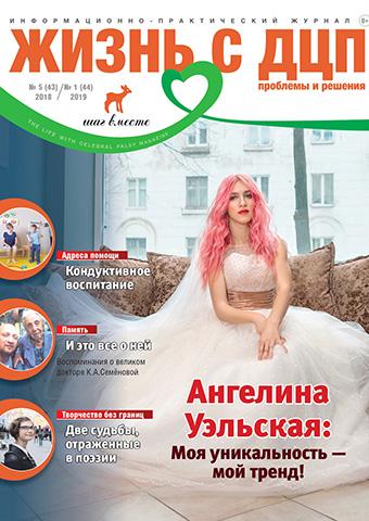 Новый номер журнала Жизнь с ДЦП 5 (43) / 1 (44) номер 2019