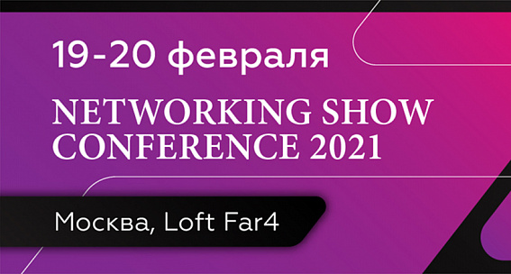 Фото Networking Show Conference 2021
